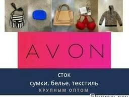 Cток - сумки, белье, текстиль марки AVON