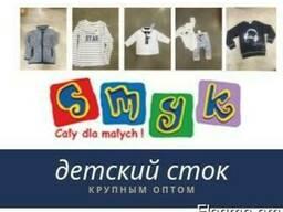 Детский Сток SMYK