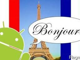 Franseren lezvi usucum