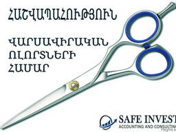 Hashvapah, Հաշվապահական ծառայություններ վարսավիրական ոլորտ