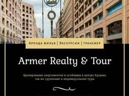 Посуточная аренда жилья, Экскурсии, Трансфер в Армении, Ерев - фото 1