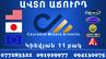 Caucasus MotorsArmaenia, ООО