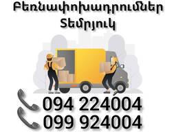 Բեռնափոխադրում Երեվան ՏԵՄՐՅՈՒԿ ️(094)224004 ️(099)924004