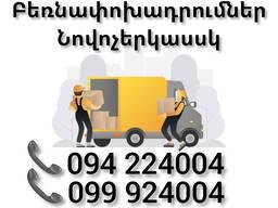 Երևան ՆՈՎՈՉԵՐԿԱՍՍԿ Բեռնափոխադրում ️(094)224004, ️(099)924004