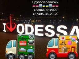 ԲԵՌՆԱՓՈԽԱԴՐՈՒՄ ԵՐԵՎԱՆ — ՕԴԵՍԱ 094362020 / Грузоперевозки Ереван — Одесса / Erevan — Odessa