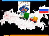 Հայաստան — Ռուսաստան— Հայաստան 094362020 բեռնափոխադրումներ / Hayastan — Rusastan — Hayasta - фото 1