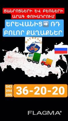 Հայաստան — Ռուսաստան— Հայաստան 094362020 բեռնափոխադրումներ / Hayastan — Rusastan — Hayasta