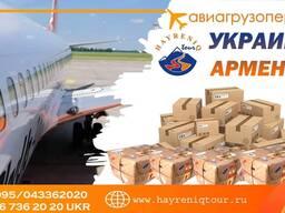 Հայաստան — ՈՒկրաինա — Հայաստան 094362020 օդային բեռնափոխադրումներ / Hayastan — Ukraina — H