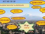 10-и дневний тур по Армении /10-օրյա ծրագիր Հայաստանով - фото 1