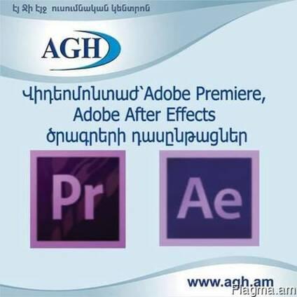 Adobe Premiere Pro, Adobe After Effects -ի դասընթացներ