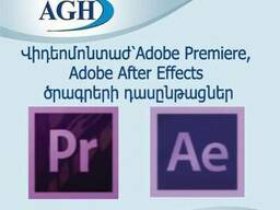Adobe Premiere Pro, Adobe After Effects -ի դասընթացներ