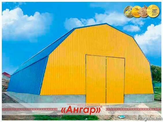 Ангары под склад - прямостенные, шатровые, арочные – изготов
