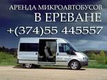 Аренда автомобилей с водителем в Ереване - фото 1