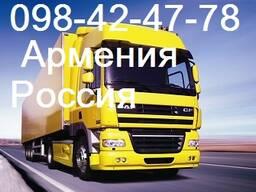 Bernapoxadrumner , Բեռնափոխադրումներ Հայաստանից Ռուսաստան