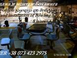 Боулинг дорожки в Ванадзор, боулинг оборудование в Армении. - photo 8