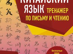 Չինարեն լեզվի դասընթացներ / Chinareni parapmunqner / Չինարենի ուսուցում