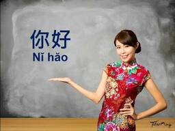 Chinese language courses Chinareni daser shat matcheli
