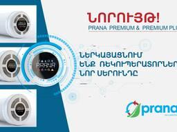 Энергосберегающая система вентиляции Рекуператор Прана