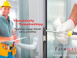 Evro patuhanneri ev drneri kargavorum, veranorogum - պատուհաններ և դռներ - Farmplast