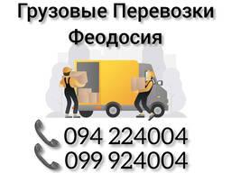 Грузовые Перевозки Ереван ФЕОДОСИЯ ️(094)224004 ️(099)924004