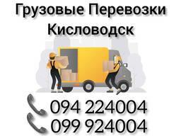 Грузовые Перевозки Ереван КИСЛОВОДСК ️(094)224004 ️(099)924004