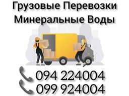 Грузовые Перевозки Ереван МИНЕРАЛЬНЫЕ ВОДЫ ️(094)224004 ️(099)924004