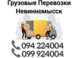 Грузовые Перевозки Ереван НЕВИННОМЫССК ️(094)224004 ️(099)924004
