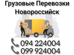 Грузовые Перевозки Ереван НОВОРОССИЙСК ️(094)224004 ️(099)924004