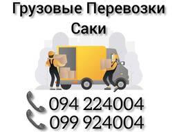 Грузовые Перевозки Ереван САКИ ️(094)224004 ️(099)924004