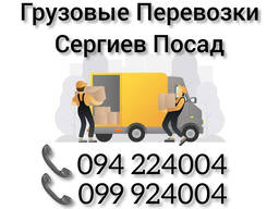 Грузовые Перевозки Ереван СЕРГИЕВ ПОСАД ️(094)224004 ️(099)924004