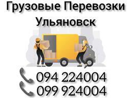 Грузовые Перевозки Ереван УЛЬЯНОВСК ️(094)224004 ️(099)924004