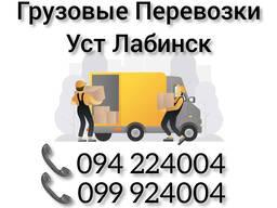 Грузовые Перевозки Ереван УСТ ЛАБИНСК ️(094)224004 ️(099)924004