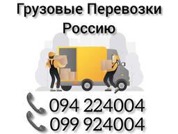 Грузовые Перевозки в РОССИЮ ️(094)224004 ️(099)924004