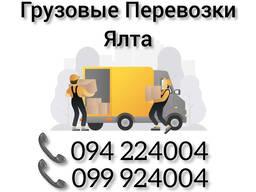 Грузовые Перевозки ЯЛТА Ереван ️(094)224004 ️(099)924004