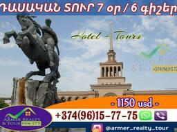 Классический Тур в Армении 7дней и 6 ночей плюс отель