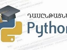 ԴԱՍԸՆԹԱՑՆԵՐ' ԾՐԱԳԱՎՈՐՈՒՄ Անհատական, Online: Python