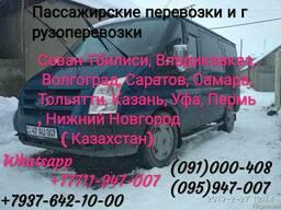 Пассажирские перевозки и грузоперевозки
