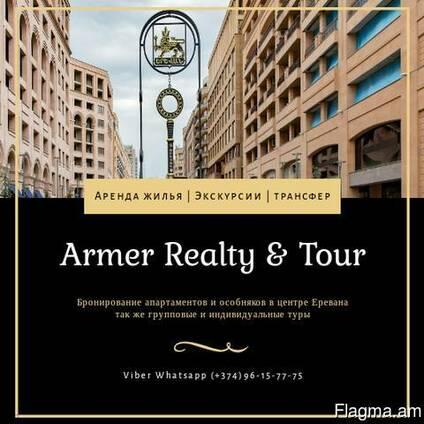 Посуточная аренда жилья, Экскурсии, Трансфер в Армении, Ерев