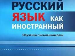 Ռուսերենի դասընթացներ / Rusereni das