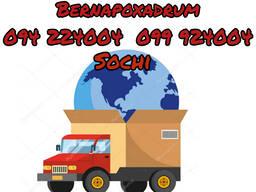 Sochi Bernapoxadrum ️(094)224004, ️(099)924004