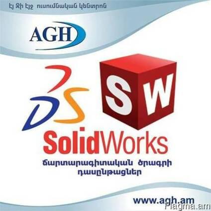 SolidWorks-ի դասընթացներ IT courses