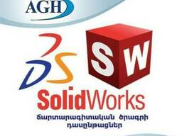 SolidWorks-ի դասընթացներ