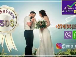 Свадебное путешествие в Армении 7 дней и 6 ночей