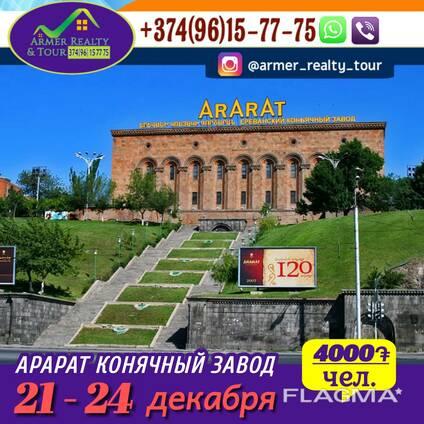 Тур на Ереванский Конячный завод Арарат