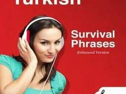 Turqereni daser usucum usum / Թուրքերենի դասըն