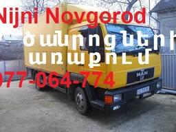 Yerevan_GORKI_Bernapoxadrumner, Զանգիր