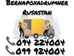 Yerevan RUSASTAN Bernapoxadrum ️(094)224004, ️(099)924004
