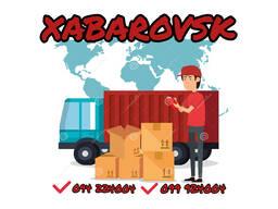 Yerevan XABAROVSK Bernapoxadrum ️(094)224004, ️(099)924004