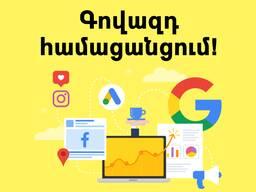 Գովազդ համացանցում / Advertising Services
